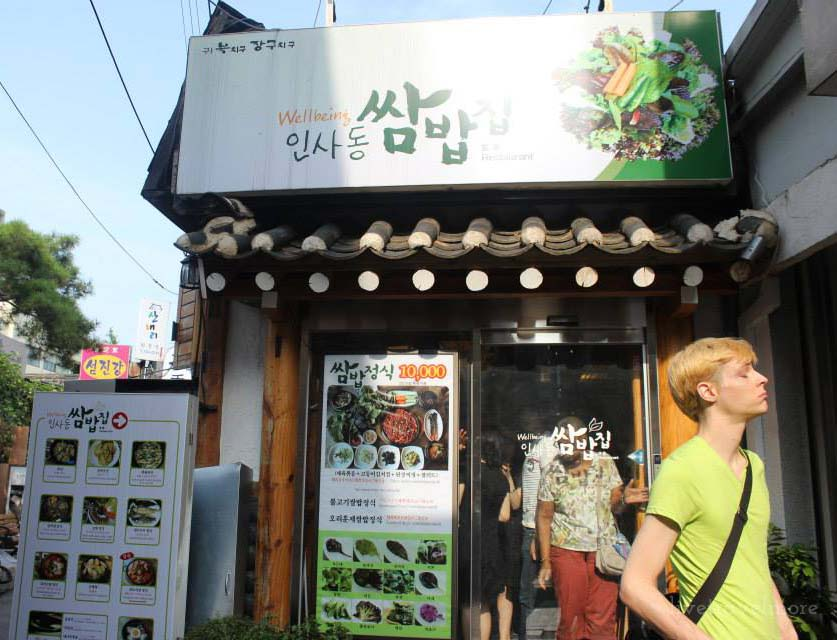Insadong: Where to Eat